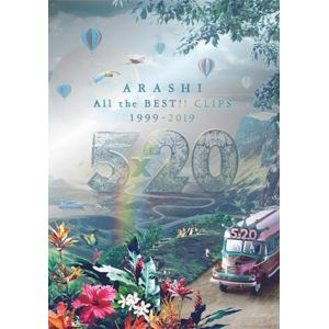 【DVD】嵐 / 5×20 All the BEST! CLIPS 1999-2019(初回限定盤)