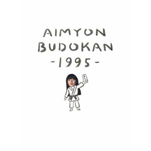 【BLU-R】あいみょん / AIMYON BUDOKAN -1995-(通常盤)