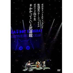 【DVD】ポルカドットスティングレイ 有頂天ツアーファイナル ポルフェス45 #かかってこいよ武道館(初回限定盤)