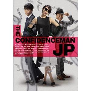 【DVD】映画『コンフィデンスマンJP』豪華版