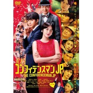 【DVD】映画『コンフィデンスマンJP』通常版
