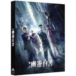 【DVD】舞台「幽☆遊☆白書」