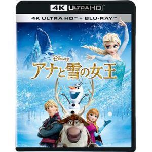 【4K ULTRA HD】アナと雪の女王(4K ULTRA HD+ブルーレイ)