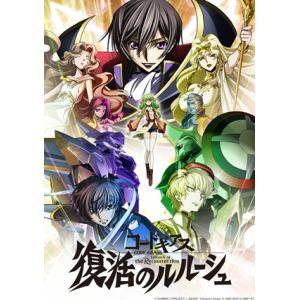 【DVD】コードギアス 復活のルルーシュ