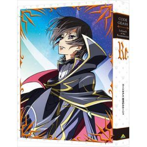 【DVD】コードギアス 復活のルルーシュ(特装限定版)