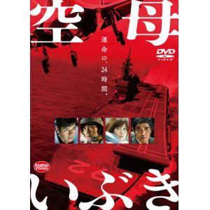 【DVD】空母いぶき