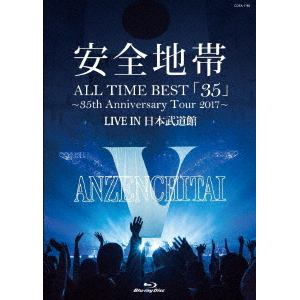 【BLU-R】安全地帯 / ALL TIME BEST「35」~35th Anniversary Tour 2017~LIVE IN 日本武道館