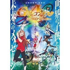 【BLU-R】劇場版『ガンダム Gのレコンギスタ I』「行け!コア・ファイター」(特装限定版)
