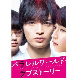 【DVD】パラレルワールド・ラブストーリー 豪華版