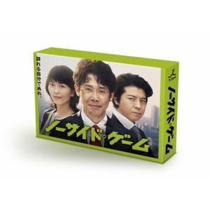 【発売日翌日以降お届け】【DVD】ノーサイド・ゲーム DVD-BOX