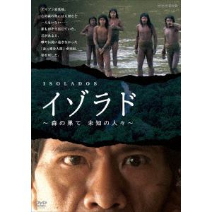 【DVD】NHKDVD イゾラド~森の果て 未知の人々~