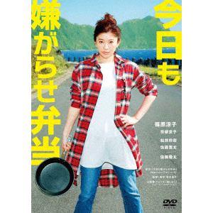 【DVD】今日も嫌がらせ弁当