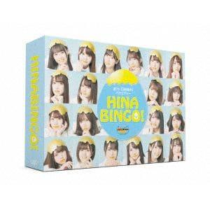 【BLU-R】全力!日向坂46バラエティー HINABINGO! Blu-ray BOX