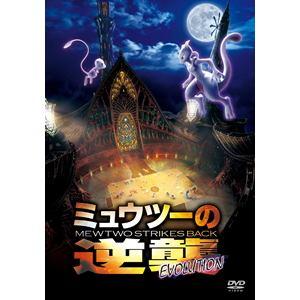 【DVD】ミュウツーの逆襲 EVOLUTION
