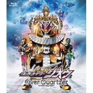 【BLU-R】劇場版 仮面ライダージオウ Over Quartzer コレクターズパック