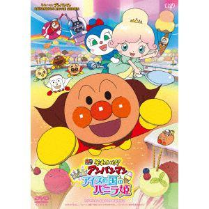 【DVD】それいけ!アンパンマン きらめけ!アイスの国のバニラ姫