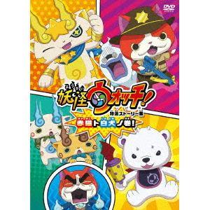 【DVD】妖怪ウォッチ 特選ストーリー集 赤猫ト白犬ノ巻!