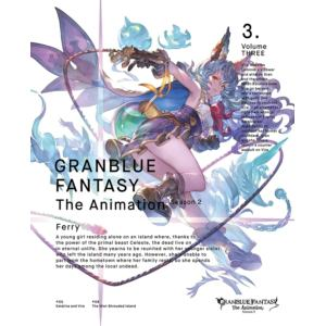 【DVD】GRANBLUE FANTASY The Animation Season 2 3(完全生産限定版)