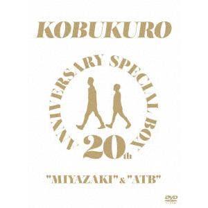 【DVD】コブクロ / 20TH ANNIVERSARY SPECIAL BOX  MIYAZAKI  &  ATB (完全生産限定盤)