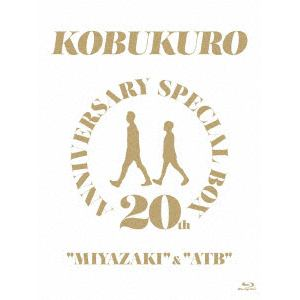 【BLU-R】コブクロ / 20TH ANNIVERSARY SPECIAL BOX  MIYAZAKI  &  ATB (完全生産限定盤)