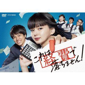 【DVD】これは経費で落ちません!DVD-BOX