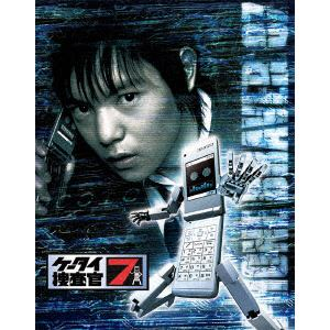 【BLU-R】ケータイ捜査官7 Blu-ray BOX