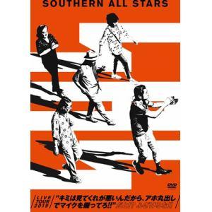 【DVD】サザンオールスターズ / LIVE TOUR 2019  キミは見てくれが悪いんだから、アホ丸出しでマイクを握ってろ!!  だと!? ふざけるな!!(完全生産限定盤 [三点まとめ買いセット])
