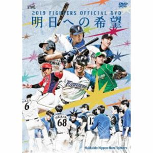 【DVD】2019 FIGHTERS OFFICIAL DVD ~明日への希望~
