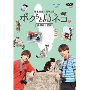 【DVD】「ボクらと島ネコ。in 佐柳島 前編」 椎名鯛造×深澤大河