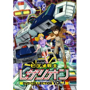 【DVD】ビデオ戦士レザリオン DVD COLLECTION VOL.1