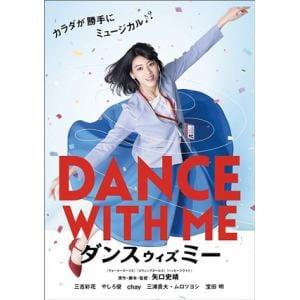 【DVD】ダンスウィズミー
