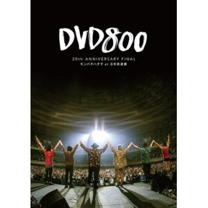 【DVD】MONGOL800 / DVD800 20th ANNIVERSARY FINAL モンパチハタチ at 日本武道館