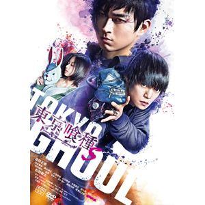 【DVD】東京喰種 トーキョーグール 【S】