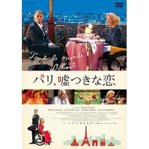 【DVD】パリ、嘘つきな恋