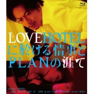 【BLU-R】LOVEHOTELに於ける情事とPLANの涯て