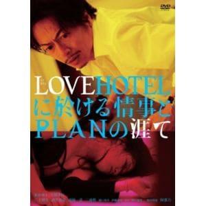 【発売日翌日以降お届け】【DVD】LOVEHOTELに於ける情事とPLANの涯て