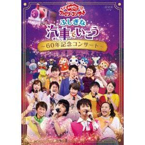 【DVD】NHK「おかあさんといっしょ」ファミリーコンサート 2019年秋