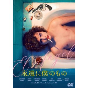 【DVD】永遠に僕のもの