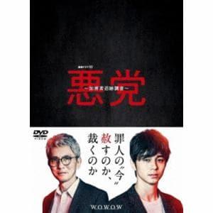 【DVD】連続ドラマW 悪党 ~加害者追跡調査~ DVD-BOX