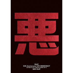 "【DVD】GLAY 25thAnniversary ""LIVE DEMOCRACY"" Powered by HOTEL GLAY DAY2""悪いGLAY"""