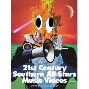 【DVD】サザンオールスターズ / 21世紀の音楽異端児(21st Century Southern All Stars Music Videos)(通常盤)