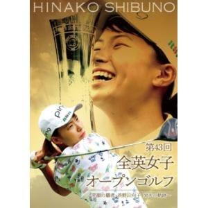 【BLU-R】第43回全英女子オープンゴルフ ~笑顔の覇者・渋野日向子 栄光の軌跡~豪華版
