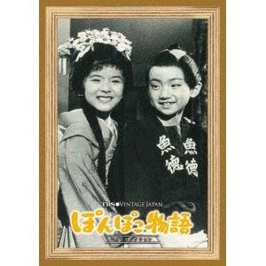 【DVD】TBS Vintage Japan ぽんぽこ物語 ベストセレクション