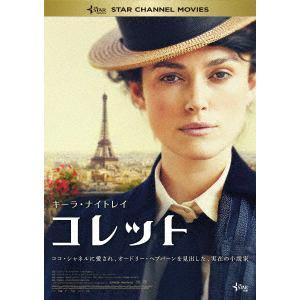 【DVD】コレット