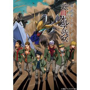 【BLU-R】機動戦士ガンダム 鉄血のオルフェンズ Blu-ray BOX Standard Edition 下巻(最終巻)(期間限定生産)