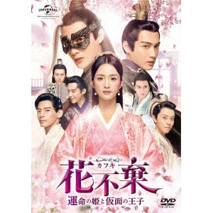 【DVD】花不棄<カフキ>-運命の姫と仮面の王子- DVD-SET1