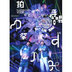 【DVD】ゆず / LIVE FILMS ゆずのみ~拍手喝祭~