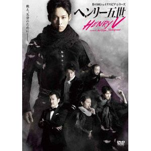【DVD】彩の国シェイクスピア・シリーズ「ヘンリー五世」