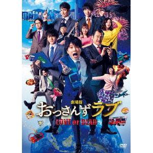 【DVD】劇場版おっさんずラブ