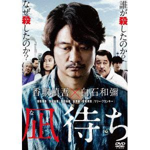 【DVD】凪待ち 豪華版